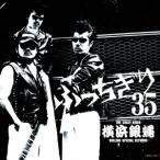 横浜銀蝿 横浜銀蝿35周年&リーダー嵐還暦記念アルバム ぶっちぎり35 〜オールタイム・ベスト CD