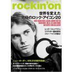 ショッピング09月号 rockin'on 2015年9月号 Magazine