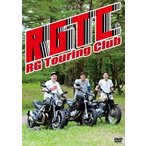 レイザーラモンRG RGツーリングクラブ DVD