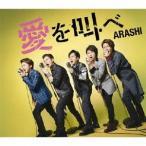 嵐 愛を叫べ<通常盤> 12cmCD Single