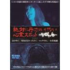 絶対に行ってはいけない心霊スポット Vol.6 DVD