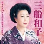 三船和子 三船和子歌手生活50周年全曲集〜夢旅路〜 CD