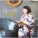 大原さやか ラジオCD「大原さやか朗読ラジオ 月の音色〜radio for your pleasure tomorrow〜」Vol.2 [CD+CD-ROM] CD