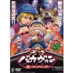 FROGMAN 天才バカヴォン〜蘇るフランダースの犬〜 DVD