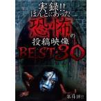 実録!!ほんとにあった恐怖の投稿映像 BEST 30 第4弾 DVD