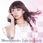 三森すずこ Light for Knight [CD+DVD]<初回限定盤> 12cmCD Single