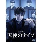 小出恵介 連続ドラマW 天使のナイフ DVD
