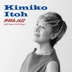 伊藤君子 津軽弁ジャズ〜ジャズだべ!ジャズださ! CD