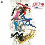 ルパン三世 総集編 TVオリジナル・サウンドトラック [Blu-spec CD2] Blu-spec CD