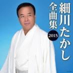 細川たかし 細川たかし全曲集2015 CD
