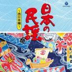 日本の民謡〜西日本編〜 CD