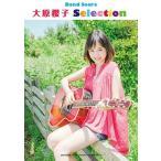 大原櫻子 大原櫻子 「Selection」 バンドスコア Book