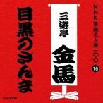 三遊亭金馬[三代目] 目黒のさんま CD