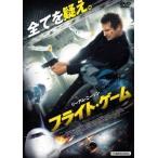 ジャウマ・コレット=セラ フライト・ゲーム [スペシャルプライス版] DVD