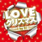DJ SNOW LOVE クリスマス Mixed by DJ Snow CD