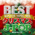 DJ Eve BEST クリスマスJ-POP -WINTER SONG MIX- Mixed by EVE CD