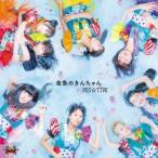 FES☆TIVE 金魚のきんちゃん 12cmCD Single