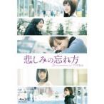 乃木坂46 悲しみの忘れ方 Documentary of 乃木坂46 スペシャルエディション Blu-ray Disc
