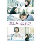乃木坂46 悲しみの忘れ方 Documentary of 乃木坂46 スペシャルエディション DVD