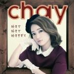 chay 好きで好きで好きすぎて<通常盤> 12cmCD Single