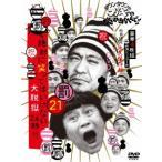ダウンタウン ダウンタウンのガキの使いやあらへんで!!(祝)放送1200回突破記念DVD 永久保存版 21(罰)絶対に笑ってはい DVD