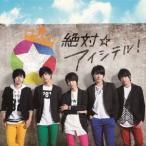 MAG!C☆PRINCE 絶対☆アイシテル!<通常盤> 12cmCD Single