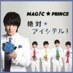 MAG!C☆PRINCE 絶対☆アイシテル!<永田薫盤> 12cmCD Single