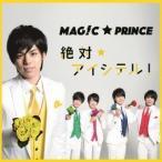 MAG!C☆PRINCE 絶対☆アイシテル!<大城光盤> 12cmCD Single