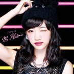 フェアリーズ Mr.Platonic<初回生産限定盤/下村実生ver.> 12cmCD Single