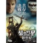 マット・リーヴス 猿の惑星:新世紀(ライジング) DVD