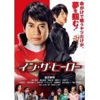 武正晴 イン・ザ・ヒーロー DVD