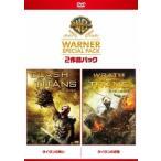 タイタンの戦い/タイタンの逆襲 ワーナー・スペシャル・パック<初回限定生産版> DVD画像