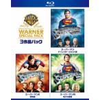 スーパーマン ワーナー・スペシャル・パック<初回限定生産版> Blu-ray Disc