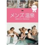 メンズ温泉 完全版 Vol.1 DVD 特典あり