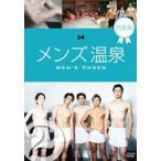 メンズ温泉 完全版 Vol.2 DVD 特典あり
