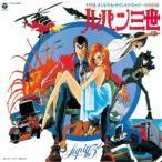 大野雄二 ルパン三世 ルパンVS複製人間マモー BGM集 [Blu-spec CD2] Blu-spec CD