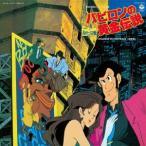 大野雄二 ルパン三世 バビロンの黄金伝説 音楽集 [Blu-spec CD2] Blu-spec CD