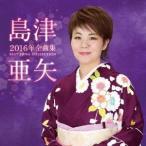 島津亜矢 島津亜矢2016年全曲集 CD