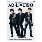 岡本信彦 「AD-LIVE 2015」第4巻(岡本信彦×谷山紀章×鈴村健一) DVD