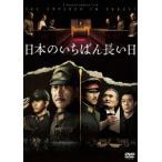 原田眞人 日本のいちばん長い日 DVD