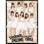 アンジュルム S/mileage|ANGERME SELECTION ALBUM 「大器晩成」 [CD+Blu-ray Disc] CD