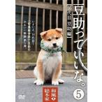 和風総本家 豆助っていいな。5 DVD