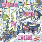 DENSHI JISION 現代日本における理系男子の苦悩に関する研究 CD
