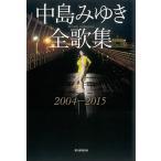 中島みゆき 中島みゆき全歌集 2004-2015 Book