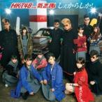 HKT48 しぇからしか! (TYPE-A) [CD+DVD]<初回限定