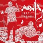MOROHA 上京タワー/バラ色の日々 12cmCD Single