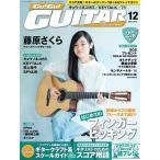 Go! Go! GUITAR 2015年12月号 Magazine