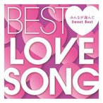 BEST LOVE SONG 〜みんなが選んだSweet Best〜 CD