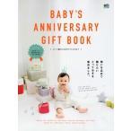 BABY'S ANNIVERSARY GIFT BOOK Mook