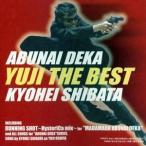 柴田恭兵 あぶない刑事YUJI THE BEST CD